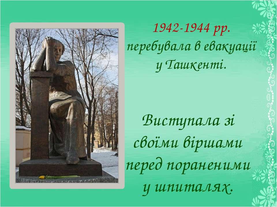 1942-1944 рр. перебувала в евакуації у Ташкенті. 1942-1944 рр. перебувала в е...