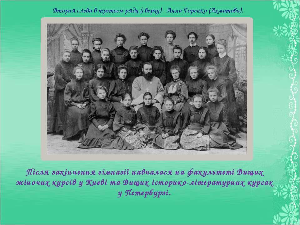 Вторая слева в третьем ряду (сверху) - Анна Горенко (Ахматова). Після з...