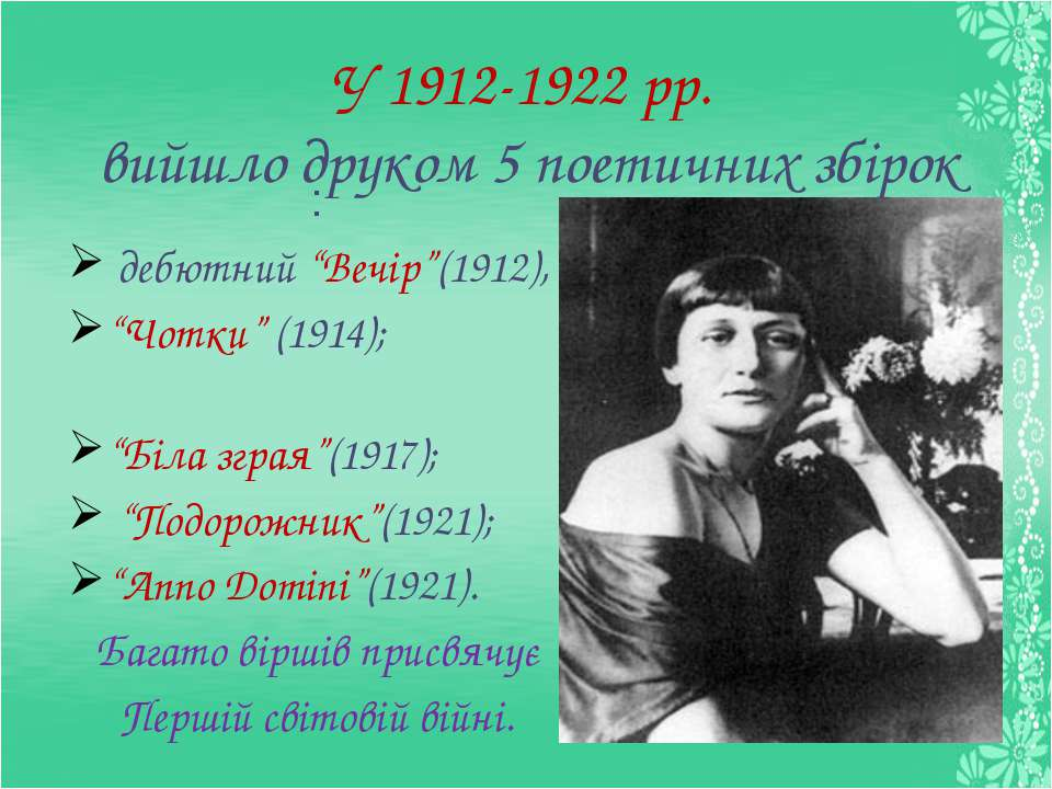 """У 1912-1922 рр. вийшло друком 5 поетичних збірок : дебютний """"Вечір""""(1912), """"Ч..."""