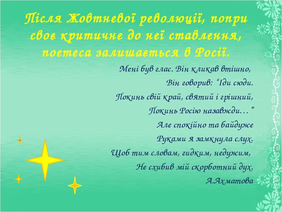 Після Жовтневої революції, попри своє критичне до неї ставлення, поетеса зали...