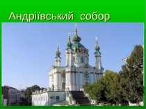 Андріївський собор