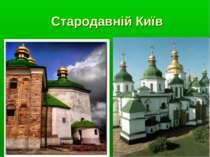 Стародавній Київ