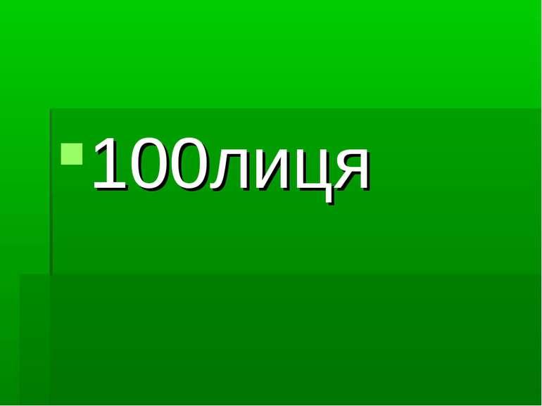 100лиця 100лиця