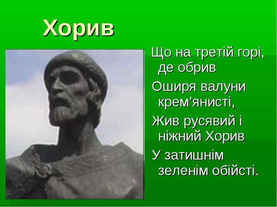 Хорив Що на третій горі, де обрив Оширя валуни крем'янисті, Жив русявий і ніж...