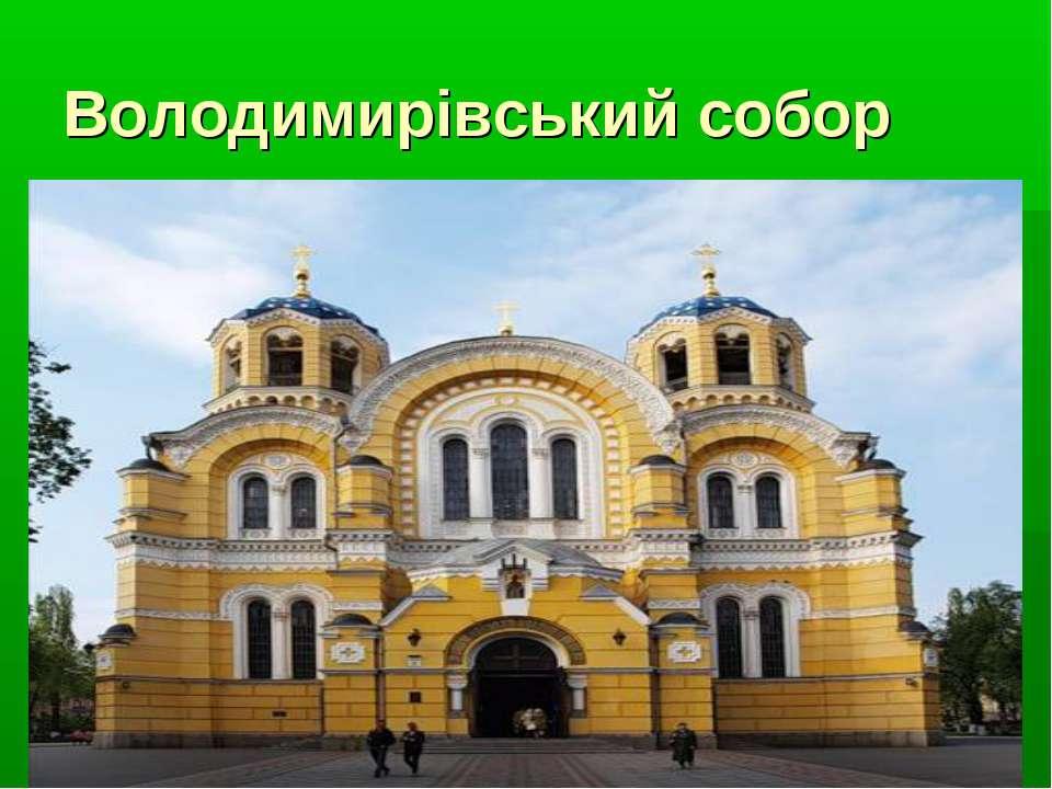 Володимирівський собор