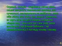 Справді, «історія - скарбниця наших діянь, свідок минулого, повчальний прикла...