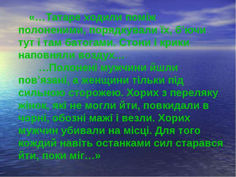 «…Татаре ходили поміж полоненими, порядкували їх, б'ючи тут і там батогами. С...
