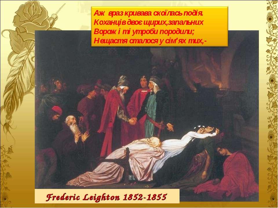Frederic Leighton 1852-1855