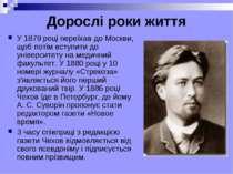 Дорослі роки життя У1879році переїхав до Москви, щоб потім вступити до унів...