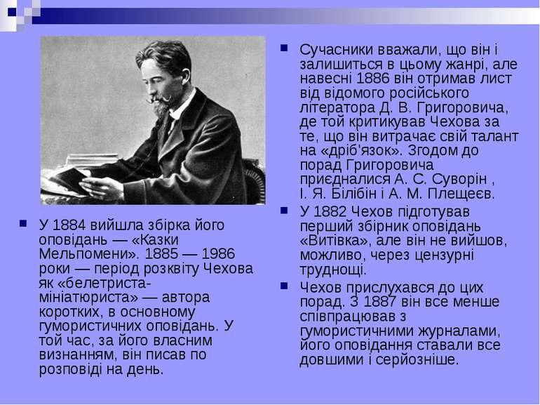 У 1884 вийшла збірка його оповідань— «Казки Мельпомени». 1885— 1986 роки— ...