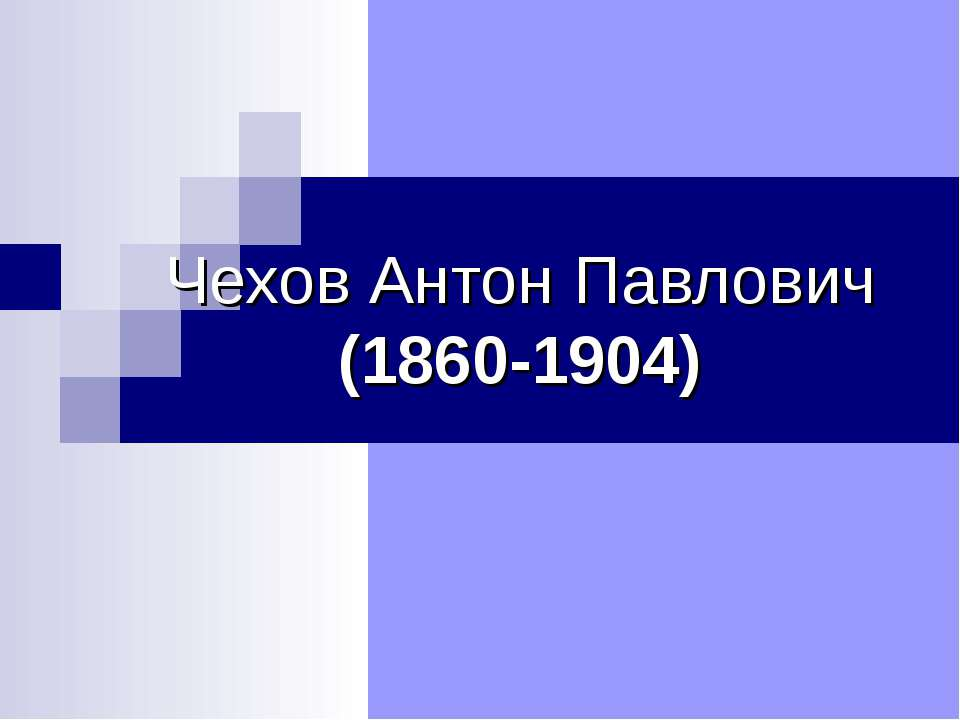 Чехов Антон Павлович (1860-1904)