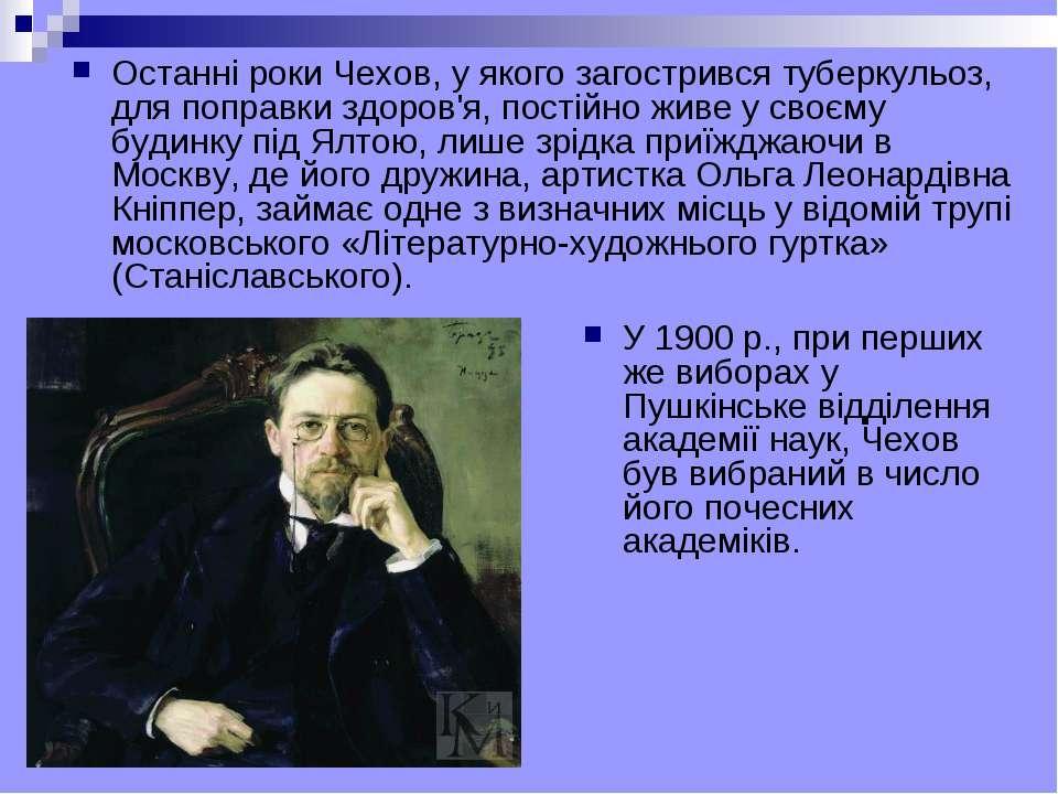 Останні роки Чехов, у якого загострився туберкульоз, для поправки здоров'я, п...
