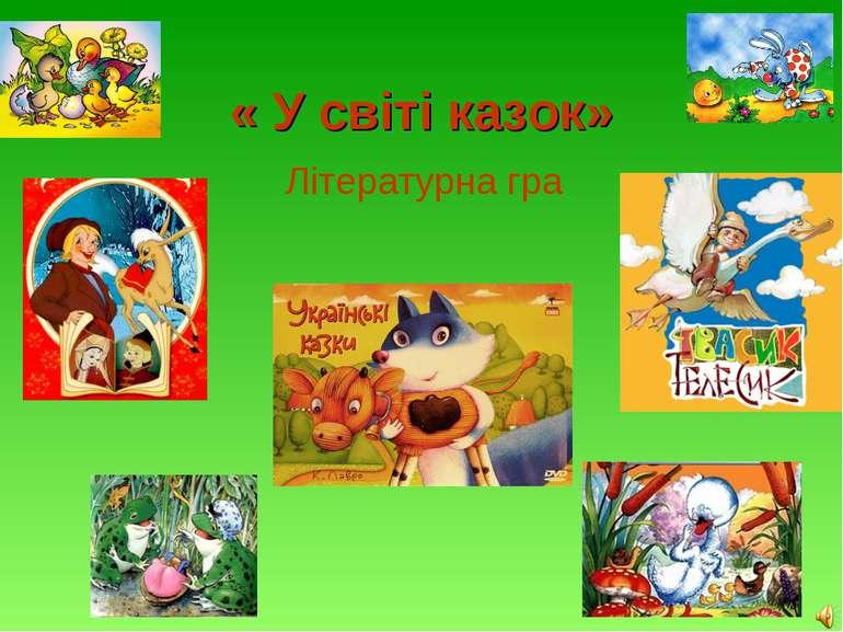 « У світі казок» Літературна гра