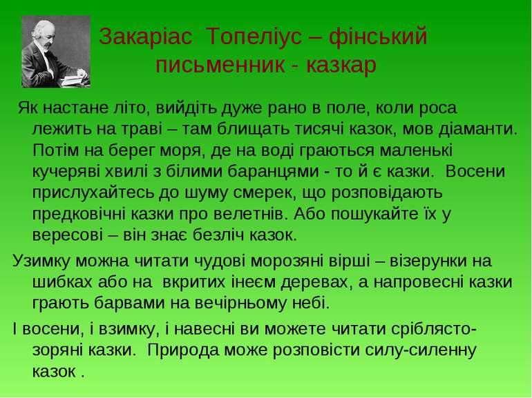 Закаріас Топеліус – фінський письменник - казкар Як настане літо, вийдіть дуж...