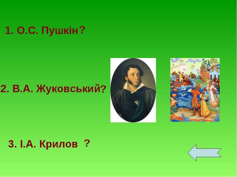 1. О.С. Пушкін 2. В.А. Жуковський 3. І.А. Крилов ? ? ?