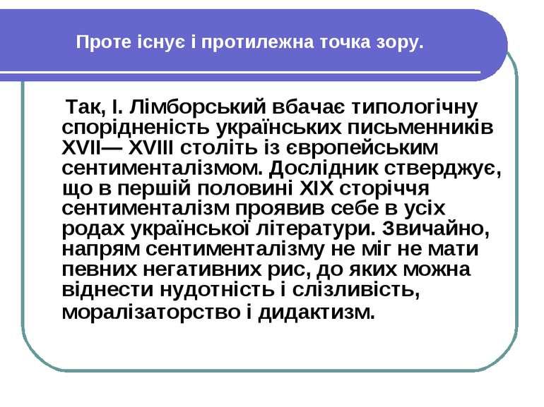 Проте існує і протилежна точка зору. Так, І. Лімборський вбачає типологічну с...