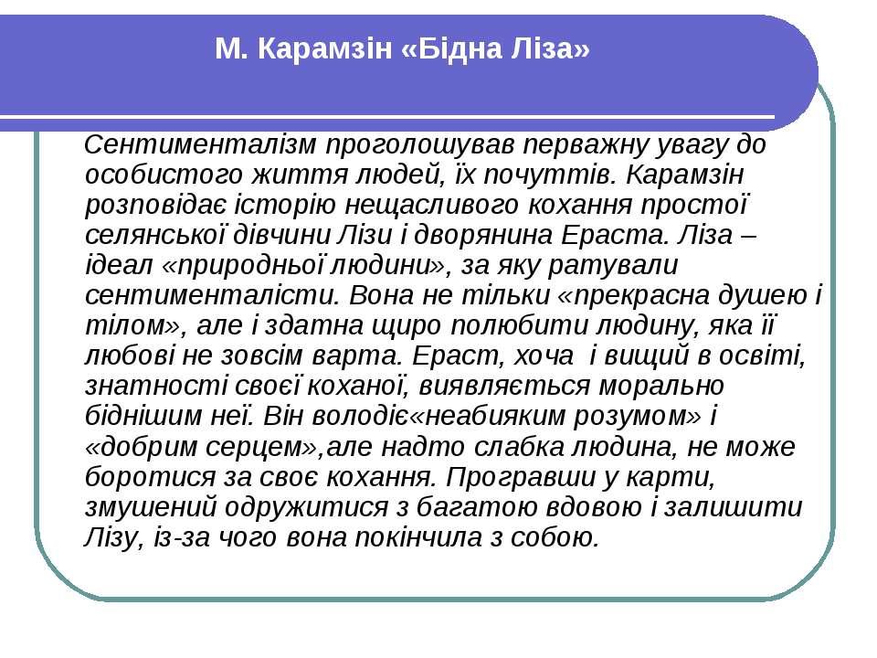 М. Карамзін «Бідна Ліза» Сентименталізм проголошував перважну увагу до особис...