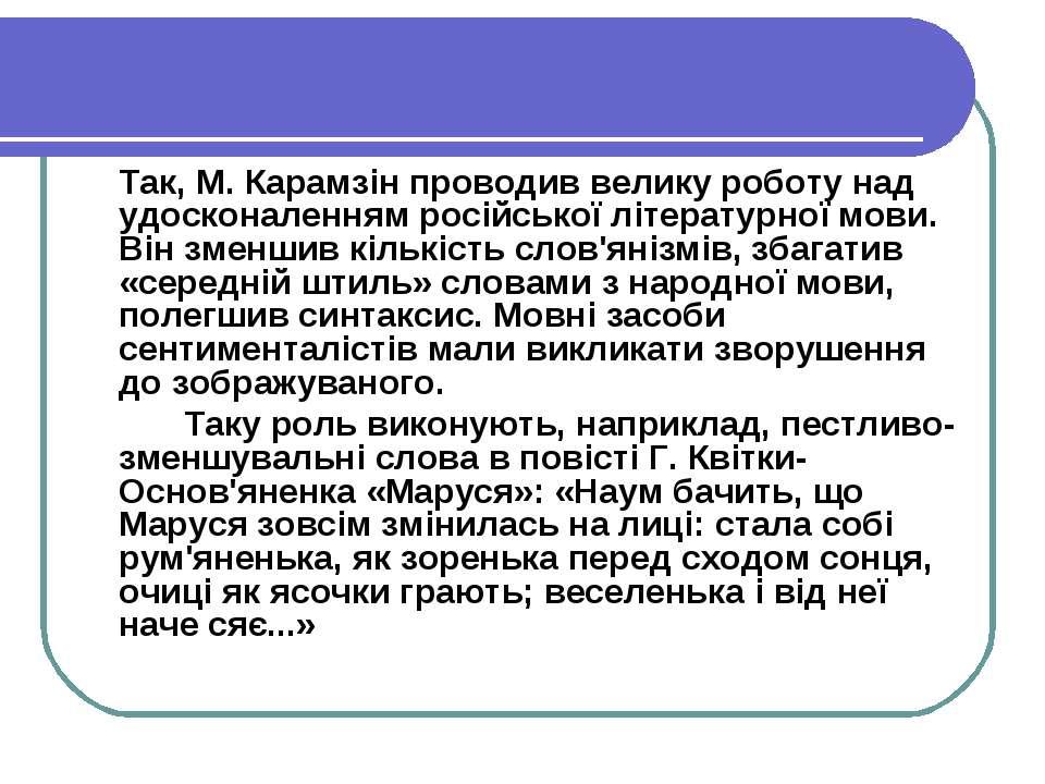 Так, М. Карамзін проводив велику роботу над удосконаленням російської літерат...