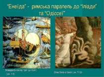 """""""Енеїда"""" - римська паралель до """"Іліади"""" та """"Одіссеї"""" Мандри Енея від Трої до ..."""