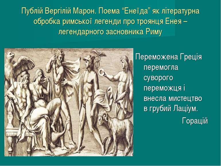 """Публій Вергілій Марон. Поема """"Енеїда"""" як літературна обробка римської легенди..."""