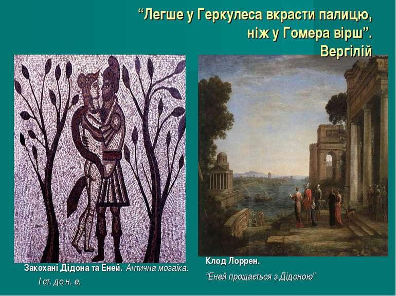 "Закохані Дідона та Еней. Антична мозаїка. І ст. до н. е. Клод Лоррен. ""Еней п..."