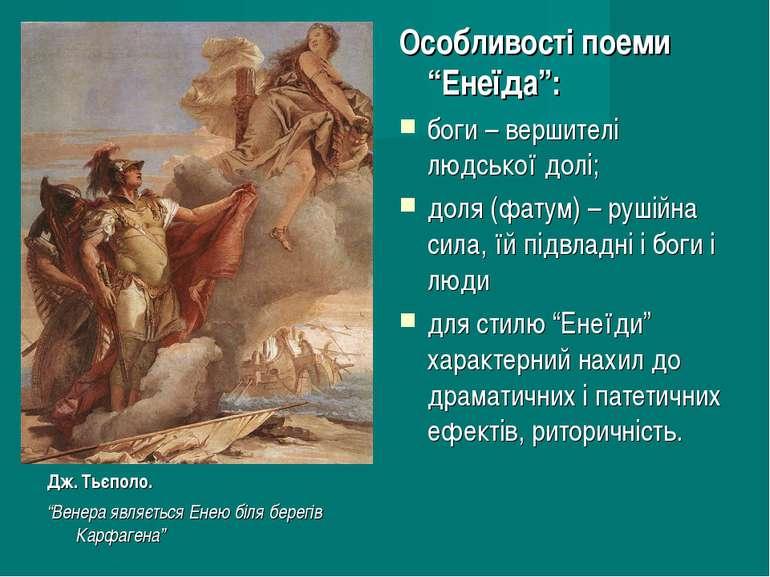 """Дж. Тьєполо. """"Венера являється Енею біля берегів Карфагена"""" Особливості поеми..."""