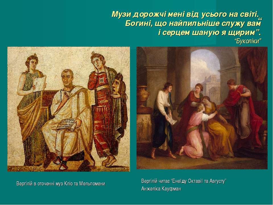 """"""" Вергілій в оточенні муз Кліо та Мельпомени Вергілій читає """"Енеїду Октавії т..."""