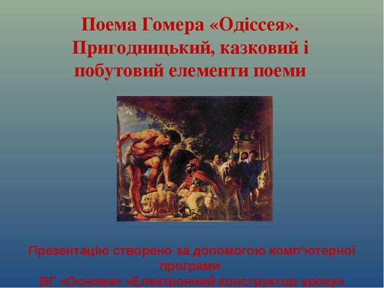 Поема Гомера «Одіссея». Пригодницький, казковий і побутовий елементи поеми Пр...
