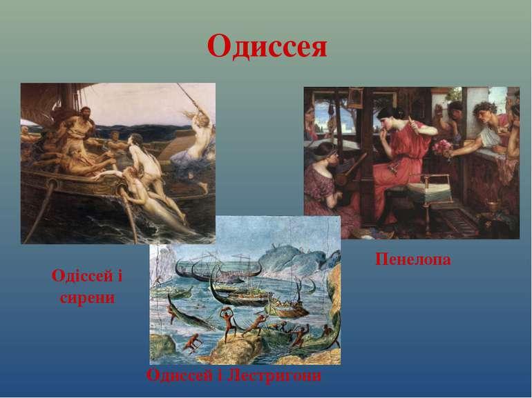 Одиссея Пенелопа Одиссей і Лестригони Одіссей і сирени