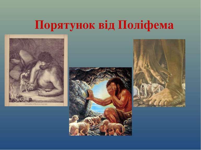 Порятунок від Поліфема