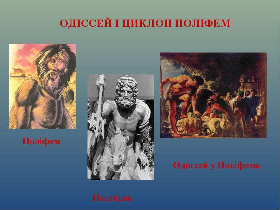 ОДІССЕЙ І ЦИКЛОП ПОЛІФЕМ Поліфем Одиссей у Поліфема Посейдон