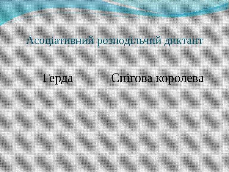 Асоціативний розподільчий диктант Герда Снігова королева