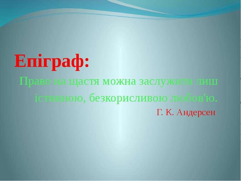 Епіграф: Право на щастя можна заслужити лиш істинною, безкорисливою любов'ю. ...