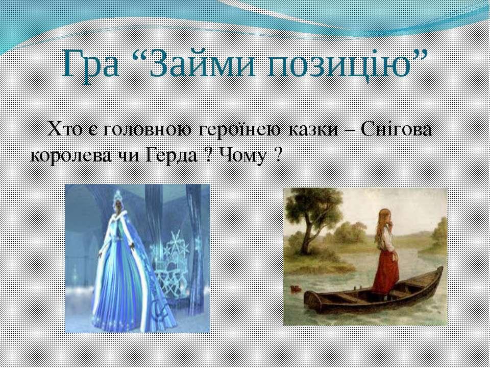 """Гра """"Займи позицію"""" Хто є головною героїнею казки – Снігова королева чи Герда..."""