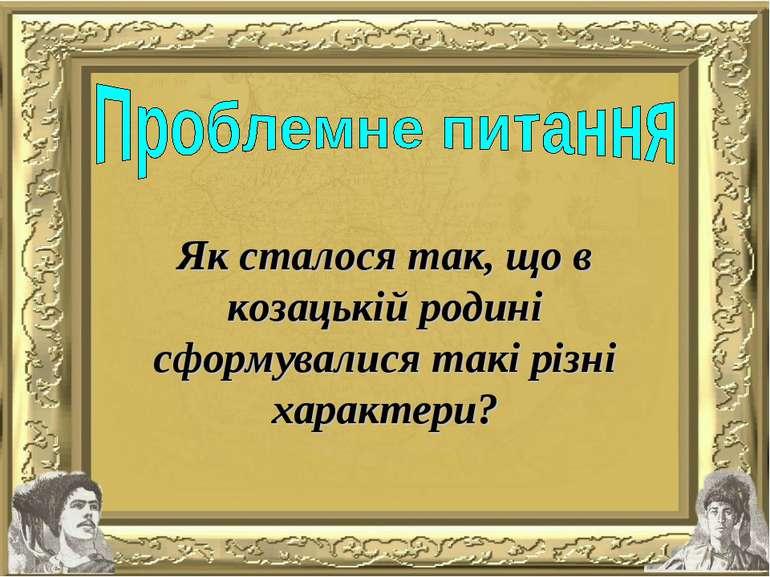 Як сталося так, що в козацькій родині сформувалися такі різні характери?