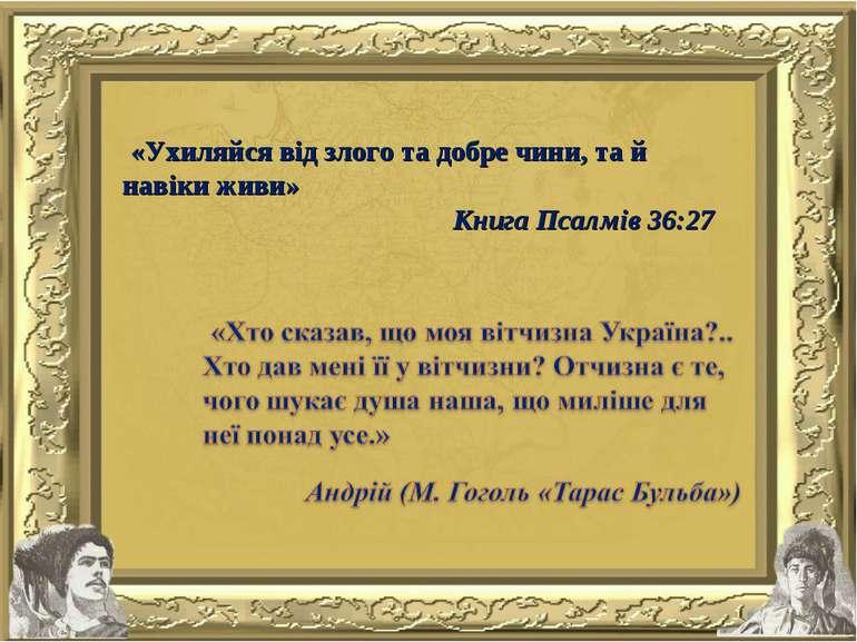 «Ухиляйся від злого та добре чини, та й навіки живи» Книга Псалмів 36:27