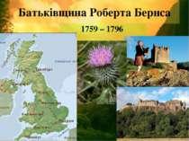 Батьківщина Роберта Бернса 1759 – 1796