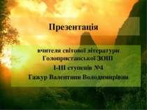 Презентація вчителя світової літератури Голопристанської ЗОШ І-ІІІ ступенів №...