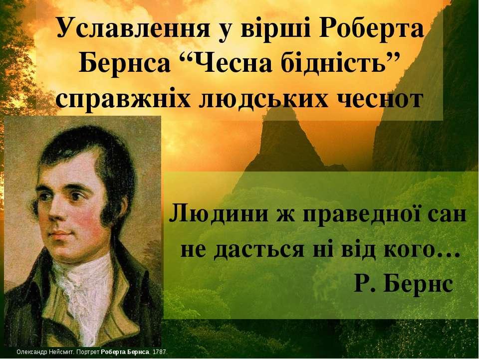 """Уславлення у вірші Роберта Бернса """"Чесна бідність"""" справжніх людських чеснот ..."""