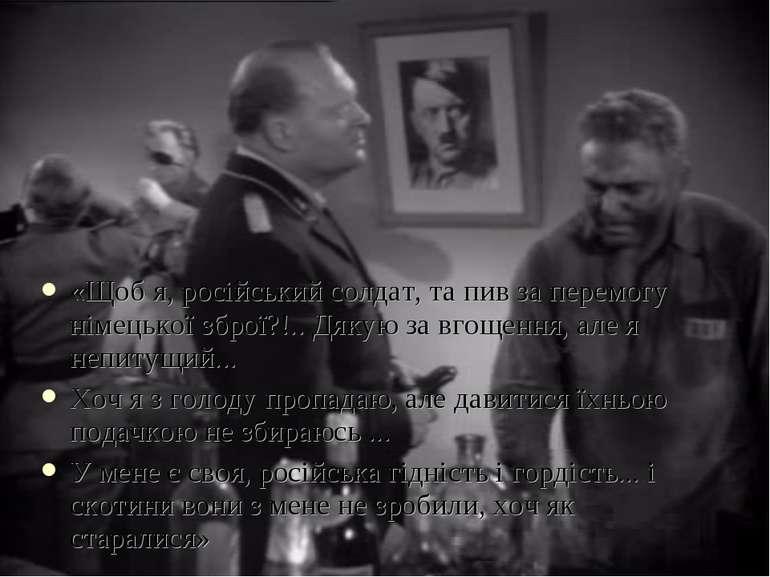 «Щоб я, російський солдат, та пив за перемогу німецької зброї?!.. Дякую за вг...
