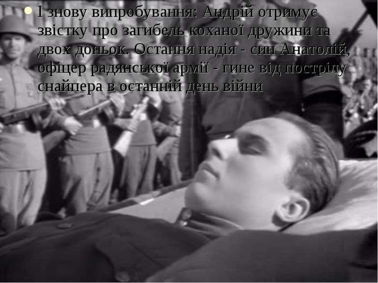 І знову випробування: Андрій отримує звістку про загибель коханої дружини та ...