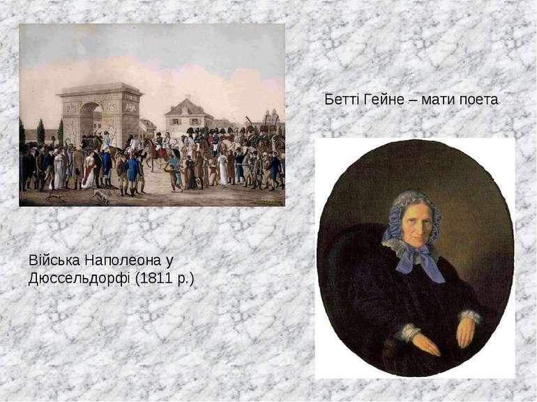 Війська Наполеона у Дюссельдорфі (1811 р.) Бетті Гейне – мати поета