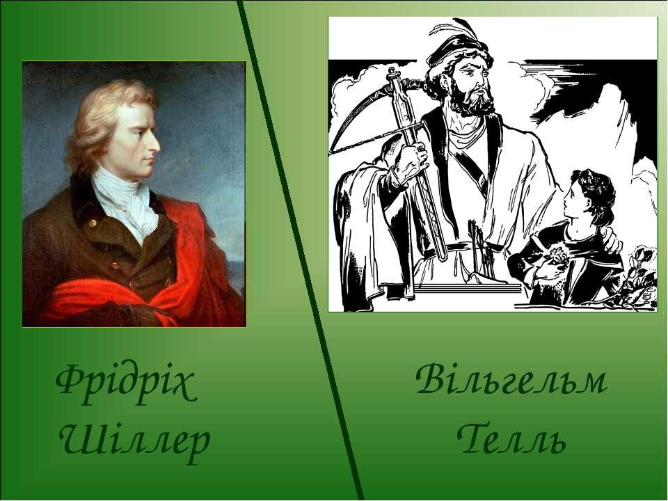 Вільгельм Телль Фрідріх Шіллер