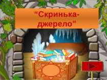 """Скринька-джерело"""