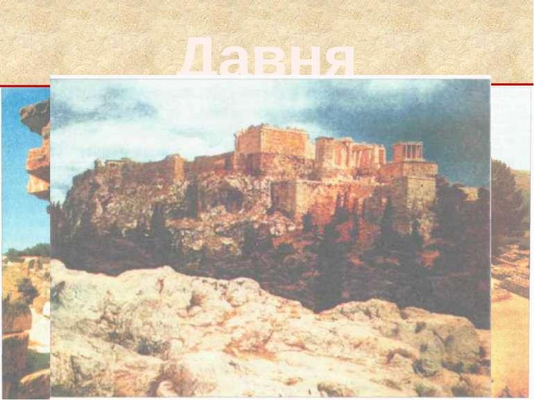 Давня Греція