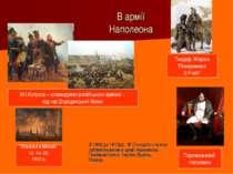 В армії Наполеона З 1800 до 1812рр. Ф.Стендаль служив сублейтенантом в армії ...