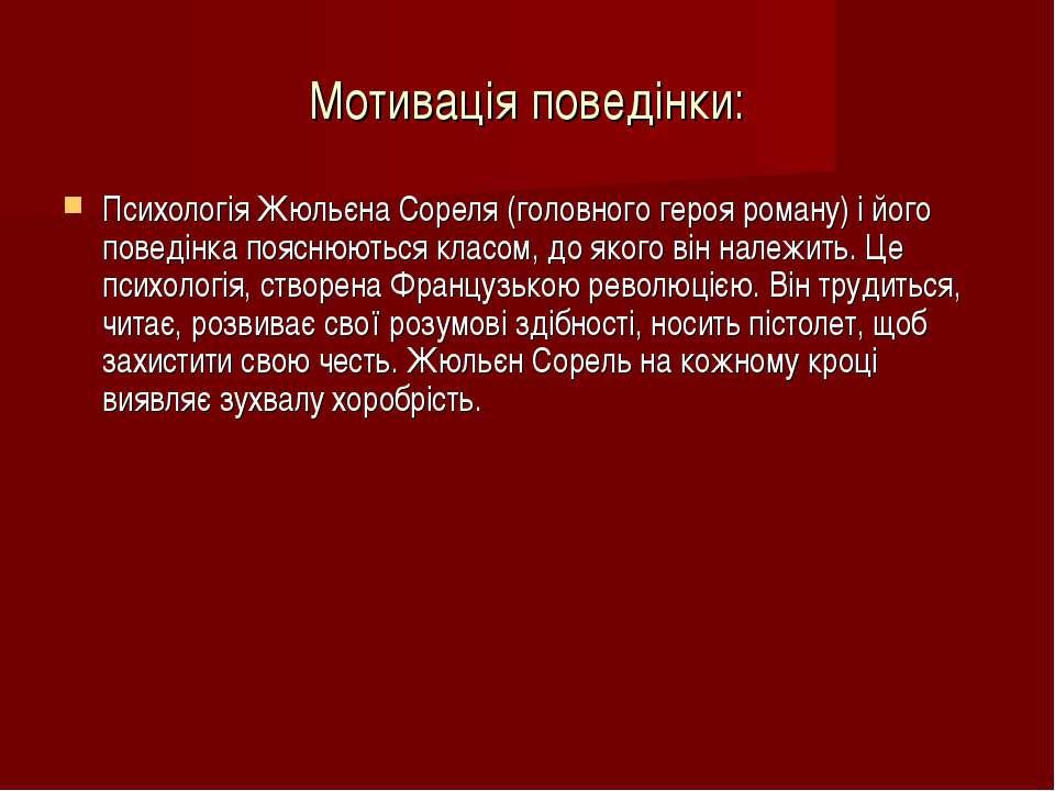 Мотивація поведінки: Психологія Жюльєна Сореля (головного героя роману) і йог...