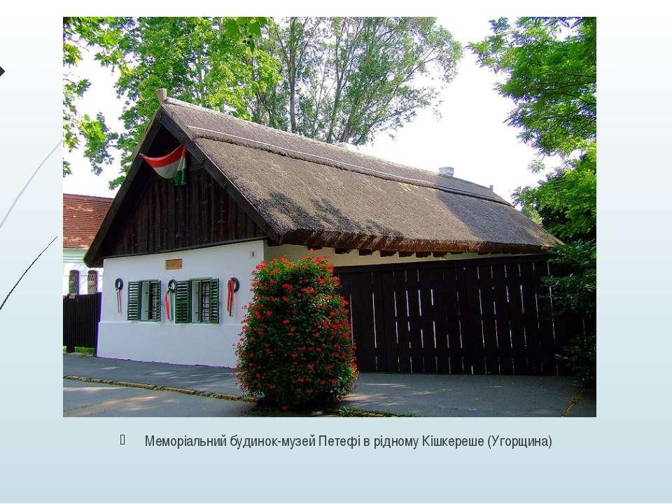 Меморіальний будинок-музей Петефі в рідному Кішкереше (Угорщина)