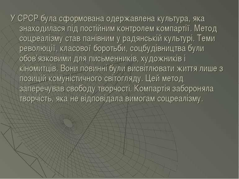 У СРСР була сформована одержавлена культура, яка знаходилася під постійним ко...