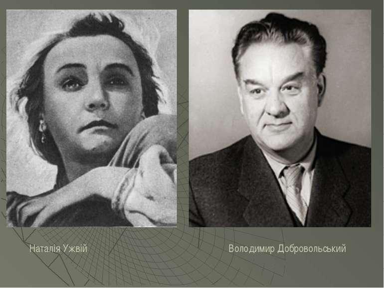 Наталія Ужвій Володимир Добровольський